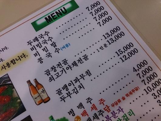 大人気のククス(麵)店(ドゥレククス)_b0060363_22474248.jpg