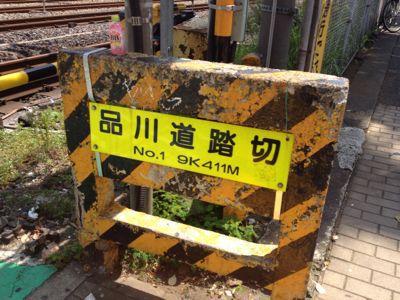 ちゃらぽこの夏休み その1「品川みちを歩く」_f0230467_21243463.jpg