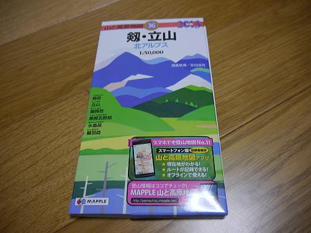 百名山マニア_a0026295_1710351.jpg
