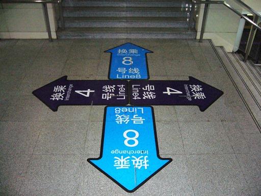 上海の地下鉄を楽しむ_f0221707_10573450.jpg