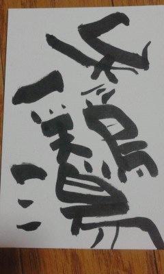 参鶏湯_e0163013_18143216.jpg
