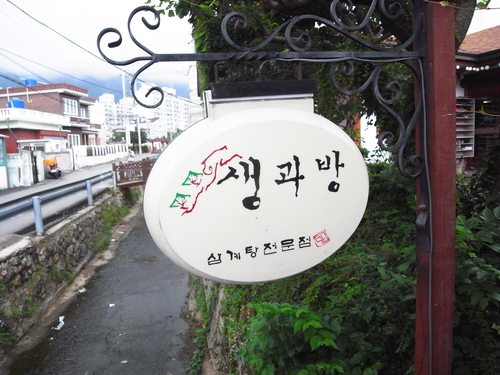 釜山に行ったりしております。その1_c0116714_13214312.jpg