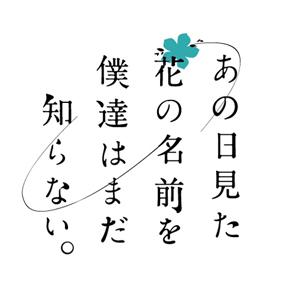 劇場版「あの花」本日公開!_f0233625_1511980.jpg