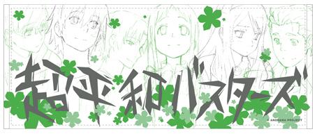 劇場版「あの花」本日公開!_f0233625_1515732.jpg