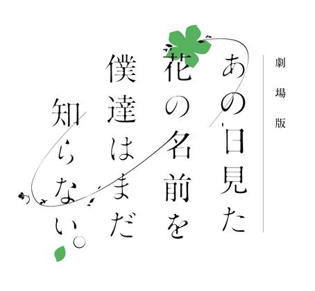 劇場版「あの花」本日公開!_f0233625_151610.jpg