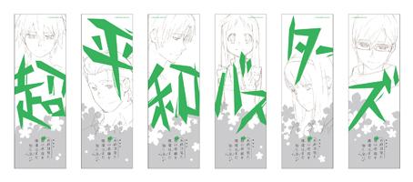 劇場版「あの花」本日公開!_f0233625_1523679.jpg