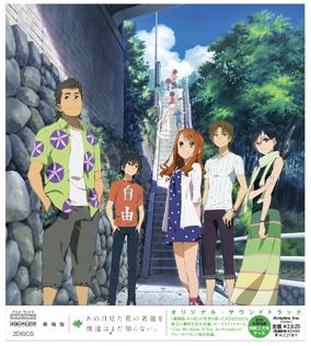 劇場版「あの花」本日公開!_f0233625_1525148.jpg