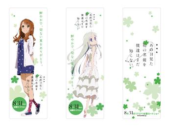 劇場版「あの花」本日公開!_f0233625_1533788.jpg
