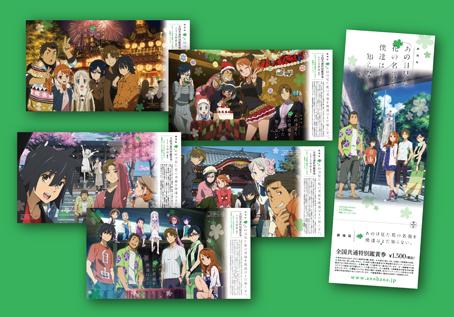 劇場版「あの花」本日公開!_f0233625_153426.jpg