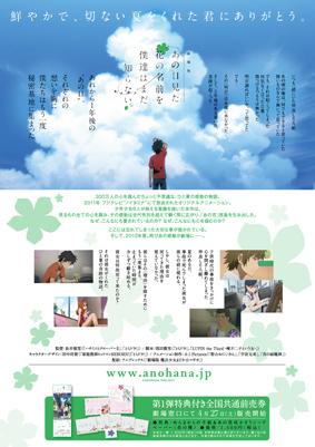 劇場版「あの花」本日公開!_f0233625_1541375.jpg