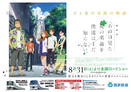 劇場版「あの花」本日公開!_f0233625_1544548.jpg
