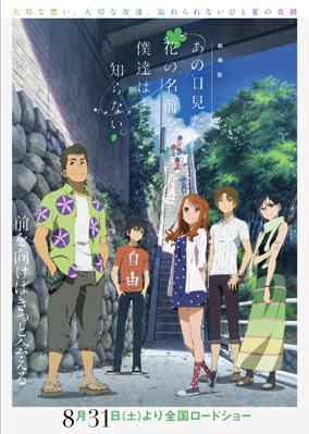 劇場版「あの花」本日公開!_f0233625_1545819.jpg