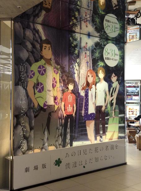 劇場版「あの花」本日公開!_f0233625_155425.jpg
