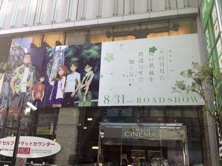 劇場版「あの花」本日公開!_f0233625_155726.jpg