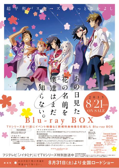 劇場版「あの花」本日公開!_f0233625_159757.jpg
