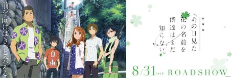 劇場版「あの花」本日公開!_f0233625_249100.jpg