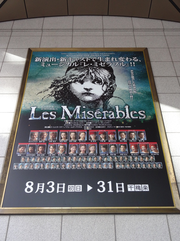 ミュージカル・レミゼラブル@博多座♪その2_d0219834_21405124.jpg