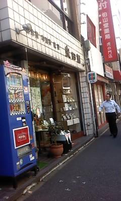 虎の門病院の近くにあるお茶屋_b0217741_1542072.jpg