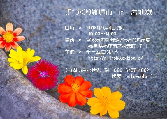 f0247645_1373463.jpg