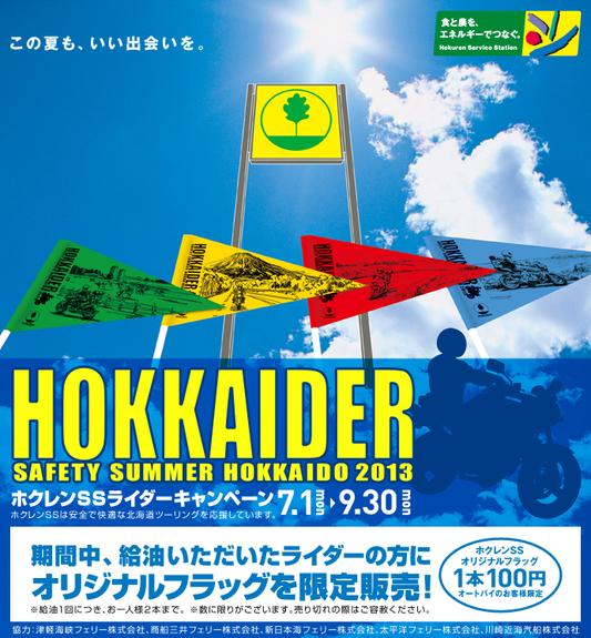 北海道 HOKKAIDER~2_c0261447_0103992.jpg