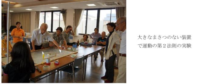 平成25年度日本郵便の年賀寄附金の助成による理科実験が開かれました_b0115553_2325235.png