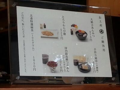 久しぶりの和カフェ「北斎茶房」でかき氷~!_a0187658_082543.jpg