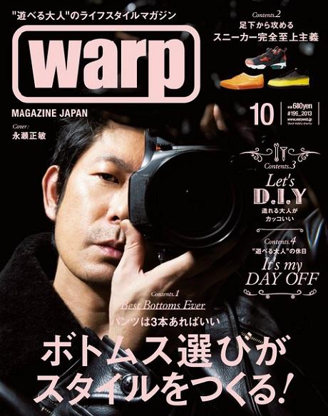 WARP 10月号_f0228575_19192730.jpg