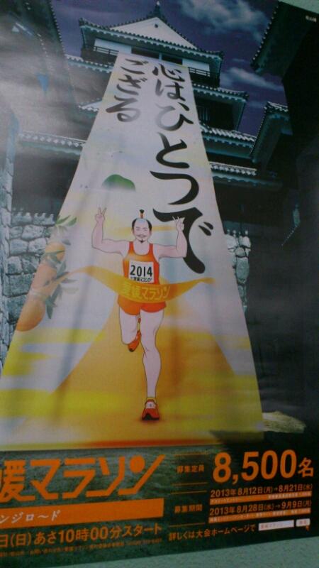 愛媛マラソン_e0326688_9413033.jpg