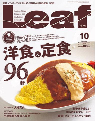 Leaf 最新号掲載_d0162300_13142339.png