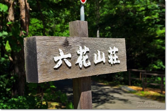 六花山荘 @富良野_f0179404_2034417.jpg
