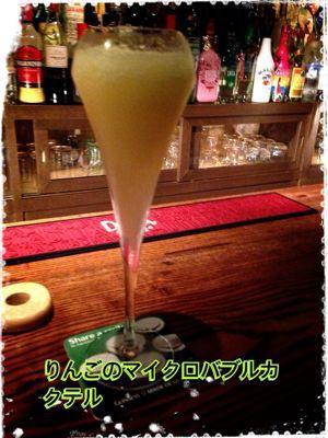 Bar マスダ_f0249610_0112662.jpg