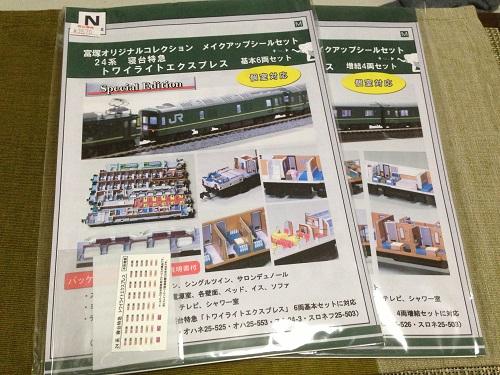 思い出を模型に:富塚商会メイクアップシールを試す_f0037227_19524143.jpg