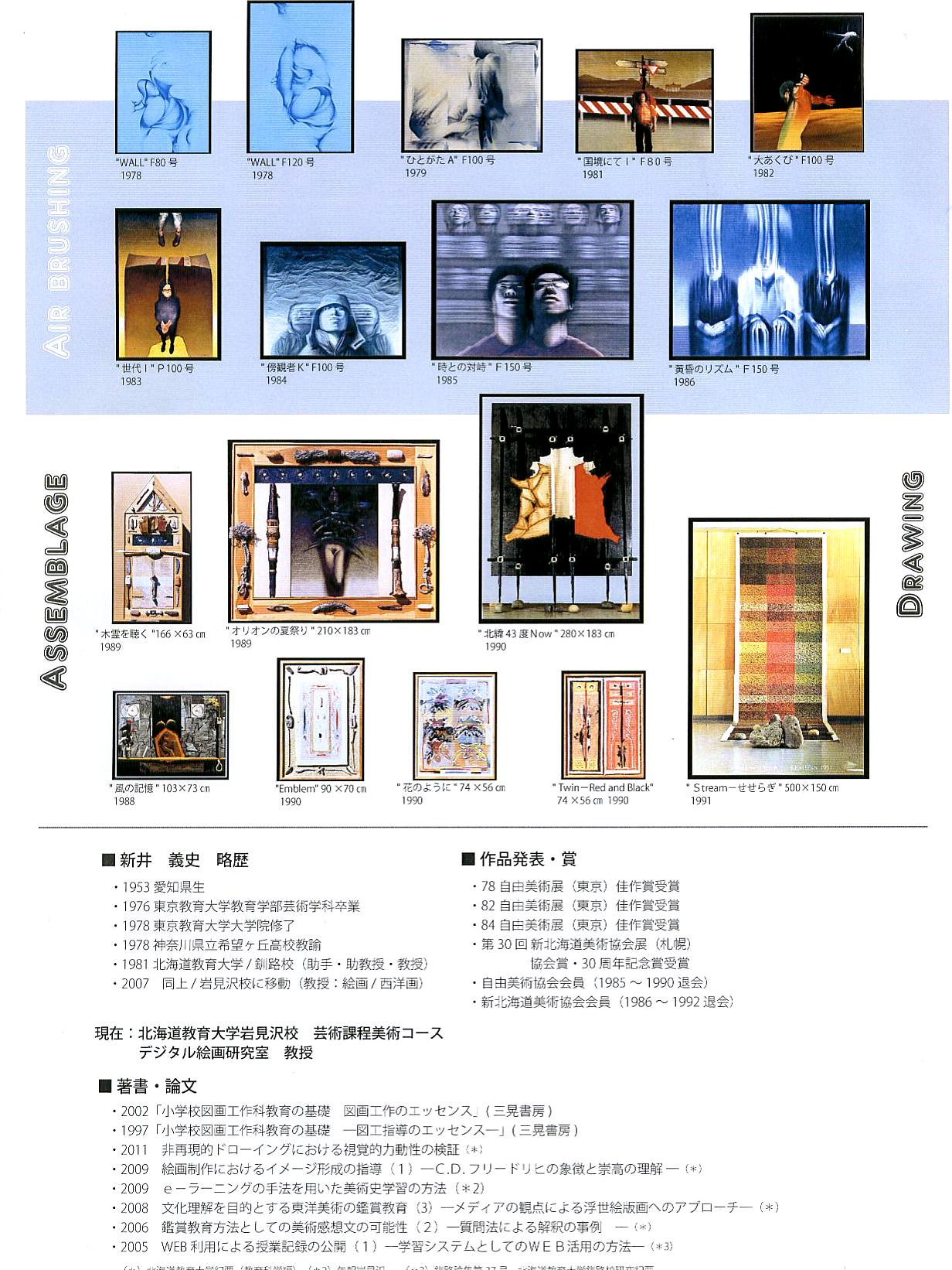 2180)「新井義史 Digital Graphics 展」 茶廊法邑 8月24日(土)~9月1日(日)_f0126829_948587.jpg