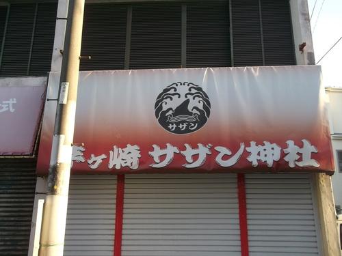 サザンライブ(茅ヶ崎)..._b0137932_9191094.jpg