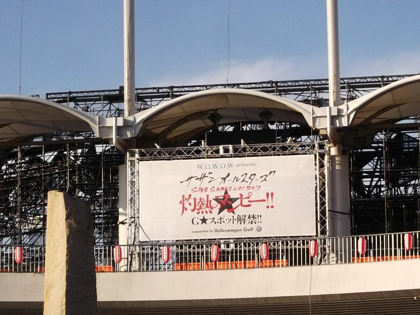 サザンライブ(茅ヶ崎)..._b0137932_9201276.jpg