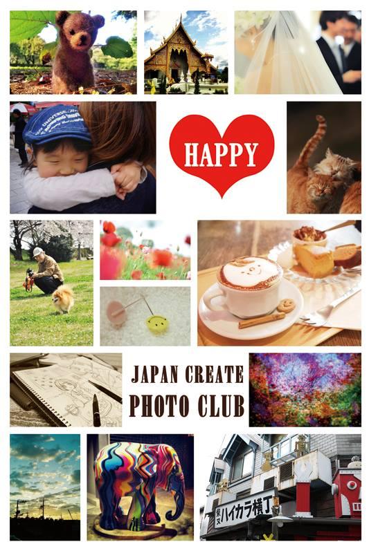 ジャパンクリエイト写真部第一回写真展「「HAPPY!」_c0194541_14593746.jpg