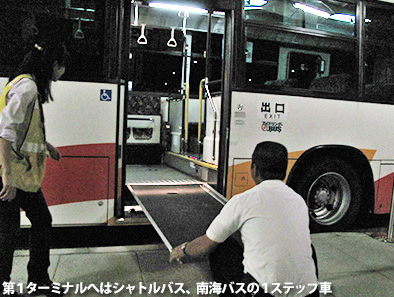 ピーチ仙台〜関空、車いすでの搭乗_c0167961_1611074.jpg