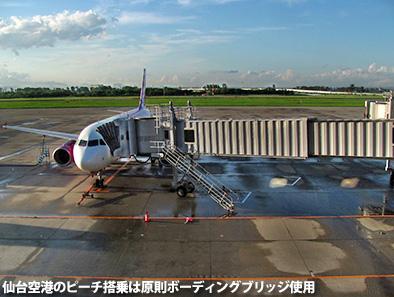 ピーチ仙台〜関空、車いすでの搭乗_c0167961_1664644.jpg
