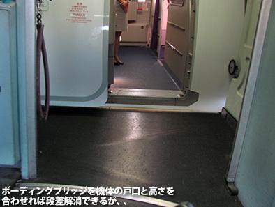 ピーチ仙台〜関空、車いすでの搭乗_c0167961_1671615.jpg
