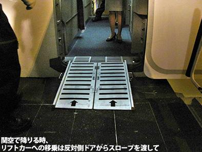 ピーチ仙台〜関空、車いすでの搭乗_c0167961_168837.jpg