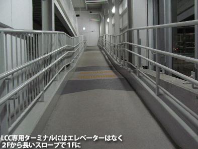 ピーチ仙台〜関空、車いすでの搭乗_c0167961_1694424.jpg