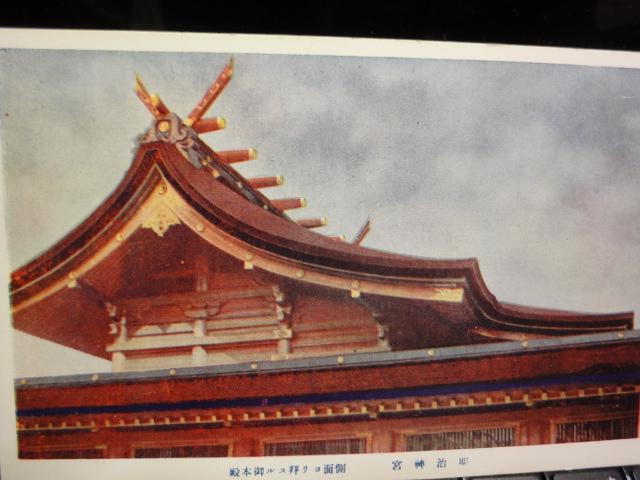 明治神宮の絵葉書_b0124462_574610.jpg