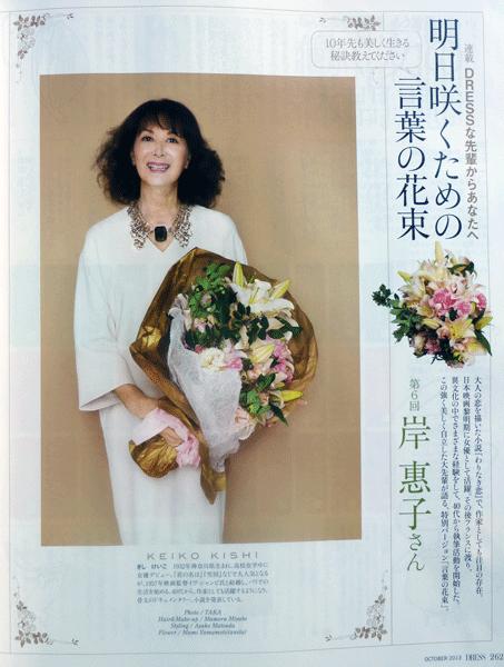 DRESS 10月号 岸恵子さんのブーケを制作しました_c0072971_156418.png