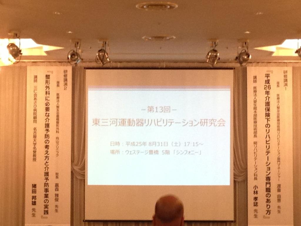 第13回東三河運動器リハビリテーション研究会_c0234975_1933715.jpg