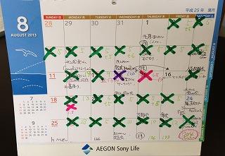 アナログなカレンダー_f0220089_17343411.jpg