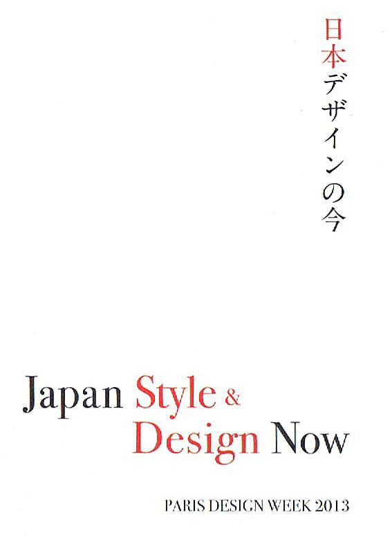 日本のデザインの今 (1)_b0071291_1143468.jpg
