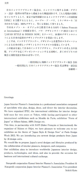 日本のデザインの今 (1)_b0071291_11435288.jpg