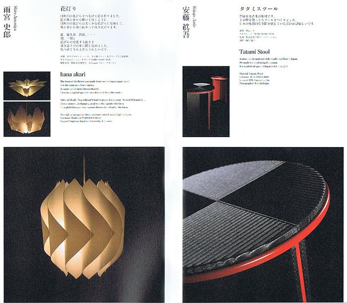 日本のデザインの今 (1)_b0071291_11435897.jpg