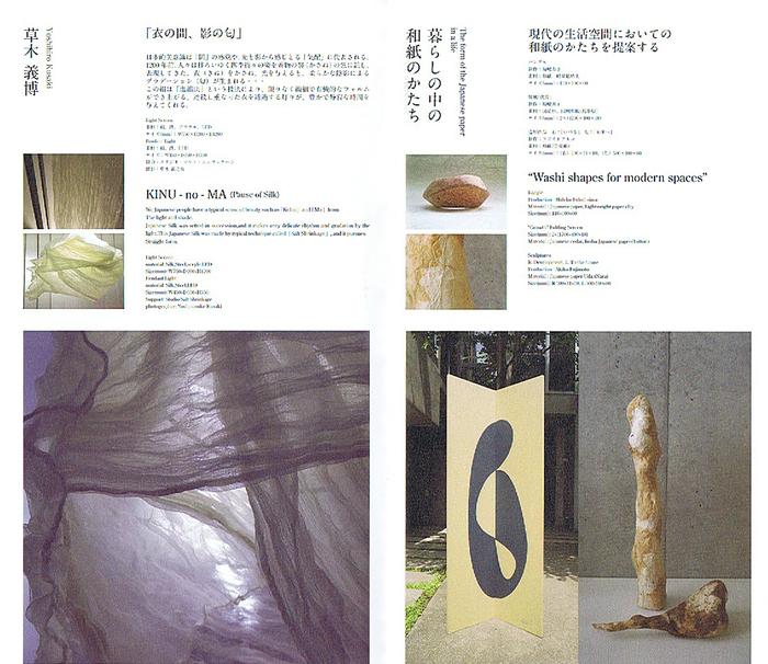 日本のデザインの今 (1)_b0071291_11441148.jpg
