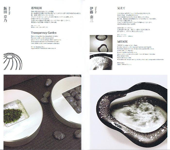 日本のデザインの今 (1)_b0071291_1144351.jpg